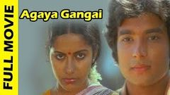 Agaya Gangai | Full Tamil Movie | Karthik, Suhasini, Kaja Sharif, Goundamani | Full HD