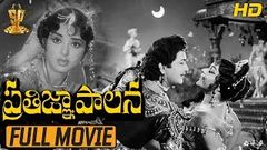 Pratigna Palana Telugu Movie Full HD Kanta Rao Rajasri Suresh Productions
