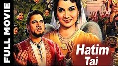 Hatim Tai 1956 Super Hit Bollywood Movie | हातिम ताई | Jairaj, Shakeela, B M Vyas
