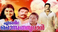 Malayalam Full Movie | ENTE PONNU THAMPURAN | Suresh Gopi and Urvashi