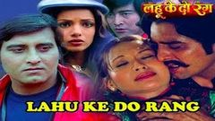 Lahu Ke Do Rang | Bollywood Action Family Drama Movie | Vinod Khanna, Shabana Azmi, Helen, Danny |
