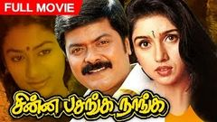 Chinna Pasanga Naanga│Full Tamil Movie 1992 │Murali | Revathi | Raj Kapoor