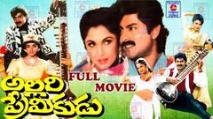 ALLARI PREMIKUDU | FULL MOVIE | JAGAPATHI BABU | SOUNDARYA | RAMYAKRISHNA | TELUGU CINEMA ZONE