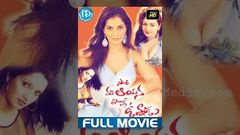 Sorry Maa Aayana Intlo Unnadu Telugu Full Movie | Ruthika, Goutham, Shakeela | Harrish | Naresh