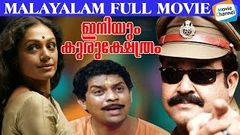 Mohanlal Super Hit Movie | Iniyum Kurukshethram Full Movie | Malayalam Movie | Evergreen Malayalam