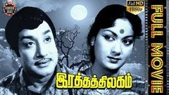 Ratha Thilagam Tamil Full Movie | Sivaji Ganesan | Savitri | Old Tamil Hits | Center Seat