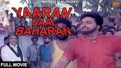 Yaaran Naal Baharan ● Full Punjabi Movie ● Guggu Gill and Deep Dhillon ● Best Punjabi Movies 2017