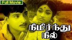 Nimirnthu Nil | Old Tamil Movie Online | Full Movie