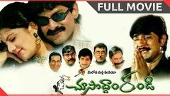 Choosodham Randi Telugu Full Length Movie | Jagapathi Babu, Srikanth, Rambha