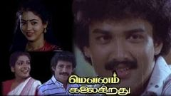 Mounam Kalaikirathu Tamil Full Movie Suresh, Jeevitha