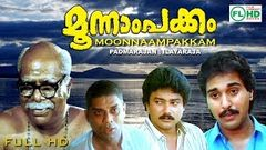Malayalam full movie | Padmarajan Hits | Jayaram | Thilakan | Jagathy others