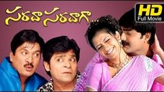 Sarada Saradaga శారద సరదాగా Full Movie 2006 | Rajendra Prasad, Srikanth | Latest Telugu Movies