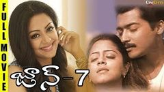 June 07 | Telugu Drama Movie | Surya, Jyothika | Surya Telugu Movies