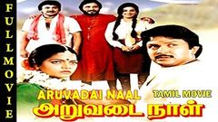ARUVADAI NAAL | Prabhu | Tamil Full HD Movie
