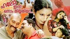 New Malayalam Full Movie | Hello Innu Onnam Thiyathiya | Latest Malayalam Movie