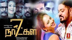 7 Naatkal New Release Tamil Full Movie | Full HD 1080p | Shakthi Vasudevan Nikesha Patel prabhu