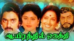 Tamil Super Hit Movies | Aayirathil Oruthi | Upload Releases | Family Entertainment Movies