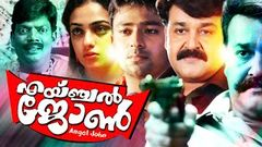 Malayalam Full Movie | Angel John | Comedy Movie | Ft Mohanlal Shanthnoo Bhagyaraj Nithya Menon