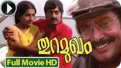 Malayalam Full Movie Thuramugham - Sukumaran, Soman, Ambika | Old Malayalam Full Movie