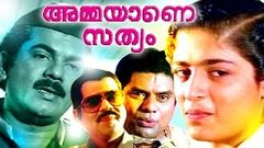 Ammayane Sathyam Malayalam Full Movie New Releases | Malayalam Comedy Movies