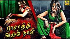 Rasathi Varum Naal | Tamil Horror Movie, Thiriller, Suspence Movie, HD Ithu Peai Varum Naal