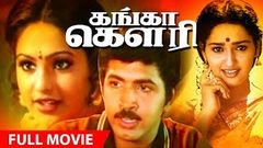 Tamil Blockbuster Movie | Ganga Gowri | Romantic Movie | Ft Arun Vijay, Sangita, Vadivelu