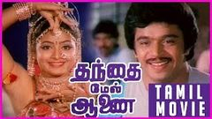 Thanthai Mel Aanai - Tamil Full Movie | Arjun | Ravi | Bhavya