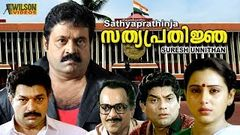 സത്യപ്രതിജ്ഞ | Sathyaprathinja Malayalam Full Movie | Political Thriller | Murali | Suresh Gopi