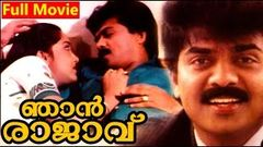 Njan Rajavu 2002: Full Malayalam Movie
