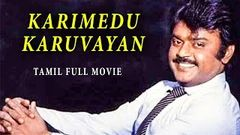 Kari Medu Karuvayan - Tamil Full Movie | KILLER MOVIE | Vijayakanth | Goundamani | Senthil