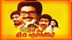 Malayalam full movie Oru Kadha Oru Nunakkadha | Innocent, Mammootty, Nedumudi Venu, Madhavi movies