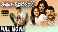 kaana Kanmani Malayalam Full movie