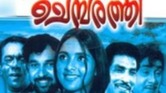 Chembarathi 1972 Full Length Malayalam Movie