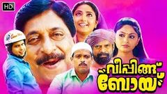 Malayalam full movie 2015 Weeping Boy | latest malayalam movies