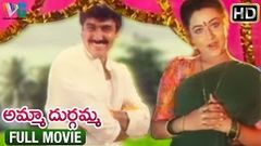 Amma Durgamma Telugu Full Movie | Ooha | Sasikumar | Tanikella Bharani | Indian Video Guru