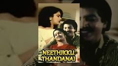 Neethikku Thandanai | Super Hit Tamil Movie | Radhika, Nizhalgi | HD Movie