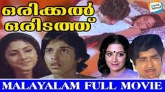 Super Hit Malayalam Movie | Orikkal Oridathu Malayalam Full Movie | Best Malayalam Full Movie Ever