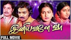 Iniyavalae Vaa Full Movie | Mohan, Radhika, Rajesh, Menaka, Y G Mahendran | Superhit Old Movie |