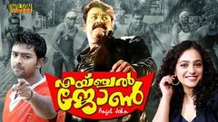 Angel John Malayalam Full Movie Uncut | Mohanlal | Nithya Menon | 1080 P HD |