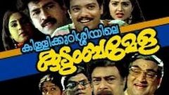 Killikurushiyile Kudumba Mela | Comedy Malayalam Movie HD