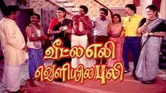 Veetla Eli Veliyila Puli (1991) | Full Tamil Movie | S V Sekar Janakaraj | Latest Tamil Movies