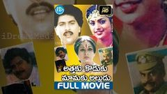 Attaku Koduku Mamaku Alludu Full Movie