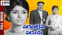 Pagabattina Paduchu Telugu Full Movie | Anjali Devi | Sharada | Gummadi | Old Telugu Classic Movies