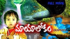 MAYALOKAM - Full Movie - for children - Telugu movie - Socio Fantasy - Graphics - Animation - S Nagender