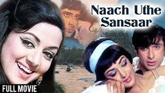 Naach Uthe Sansaar Full Movie | Hema Malini , Shashi Kapoor | Hindi Romantic Full Movies | 90& 039;s Film