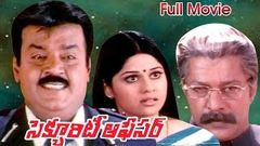 Security Officer Full Length Telugu Movie | DVD Rip