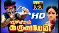 Karimedu Karuvayan | Vijayakanth, Nalini, Radha Ravi | Tamil Superhit Movie HD