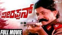 malayalam full movie 2014 new releases VEERAPPAN [HD Video]