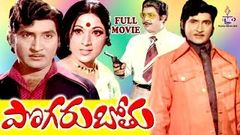 POGARUBOTHU | TELUGU FULL MOVIE | SOBHAN BABU | VANISRI | GUMMADI | TELUGU MOVIE CAFE