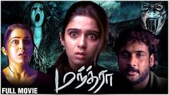 Manthra Full Movie | Charmy Kaur, Kausha Rach, Sivaji | Horror Movie | Superhit Movie | மந்த்ரா
